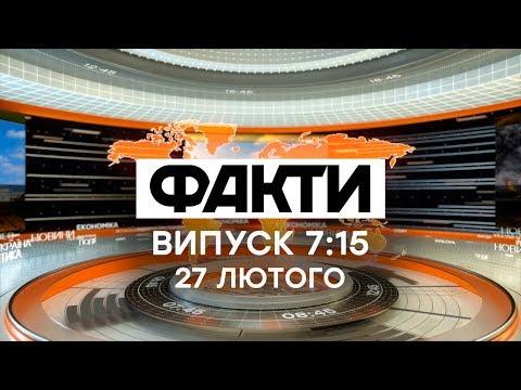 Факты ICTV - Выпуск 7:15 (27.02.2020)