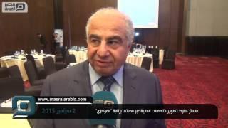 مصر العربية | ماستر كارد: تطوير التعاملات المالية عبر الهاتف برقابة