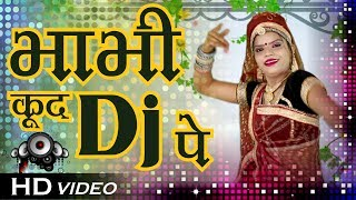 Brand NEW DJ GEET - भाभी कूद DJ पे | 1080p HD VIDEO | Marwadi DJ Song | RDC Rajasthani HD Channel