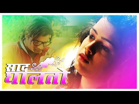 Sad Ghalato | साद घालतो | 2018 Romantic Sad Song | Marathi