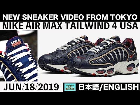 ナイキ-エアマックス-テイルウインド4-usa-nike-air-max-tailwind-4-usa-[日本語/english]
