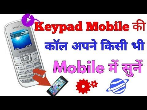 Keypad mobile की काॅल अपने मोबाइल में कैसे सुनें
