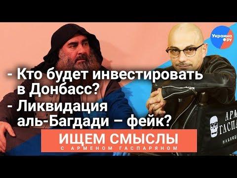 #Ищем_смыслы с Арменом Гаспаряном: фейковая ликвидация аль-Багдади, Донбасс в ожидании инвестиций