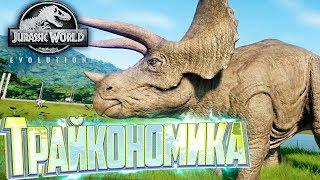 Спасительные Трицератопсы - Jurassic World EVOLUTION #2