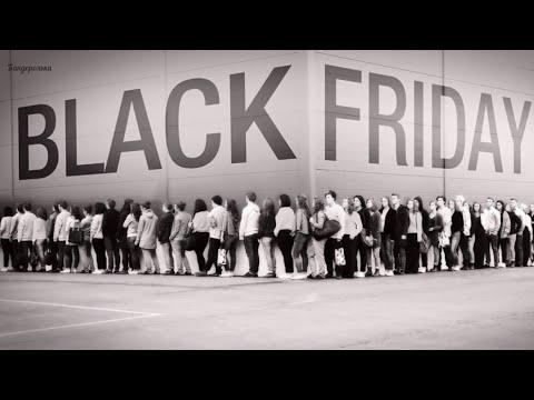 Черная пятница и