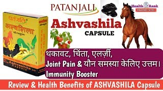Patanjali Ashwashila Capsules Reviews and Health Benefits in Hindi    Health Rank