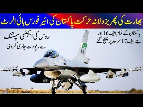 Pakistan has Diployed all JF17 and F16 at LOC - Sputnik