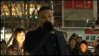 2014年2月1日 渋谷ハチ公前にて家入一真氏が街頭演説を行う。湘南乃風の...