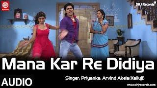 Mana Kar Re Didiya  Audio Song  Dil Bhail Deewana  Priyanka & Arvind AkelaKalluji HD