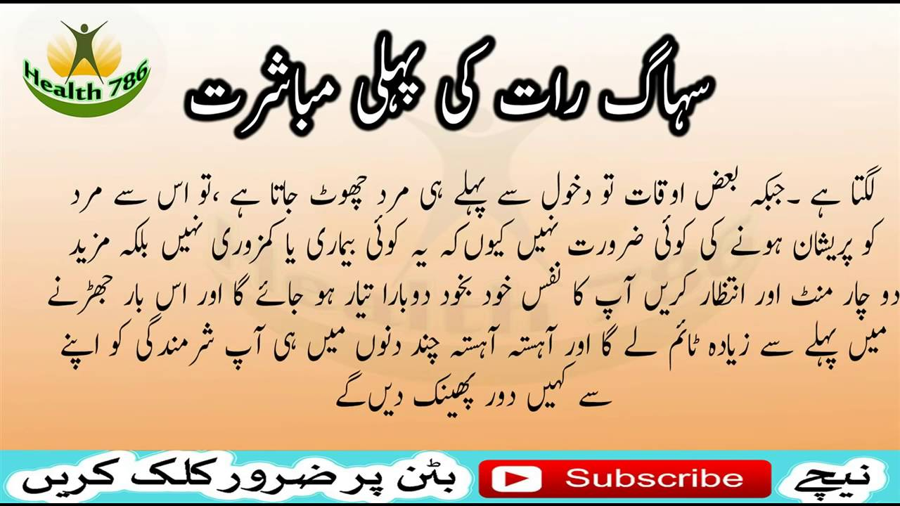 wedding first night tips in urdu wwwpixsharkcom
