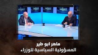 ماهر ابو طير - المسؤولية السياسية للوزراء