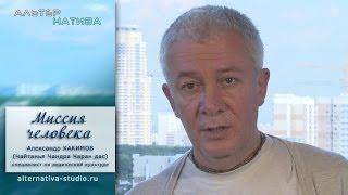 Миссия человека. А. Хакимов