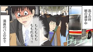 2ちゃんねるの笑えるコピペを漫画化してみた Part 16 【マンガ動画】 | Funny Manga Anime thumbnail