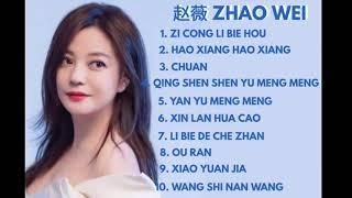 10 Lagu Pilihan Vicky Zhao / 赵薇 精选歌曲【♫ KUMPULAN LAGU TERBAGUS / BEST SONG of … ♫ 】