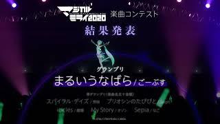 【初音ミク】「マジカルミライ 2020」楽曲コンテスト結果発表!