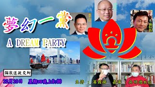 夢幻一黨 A DREAM PARTY---中共利益,不一定等同土共利益 - 10/12/20 「彌敦道政交所」長版本