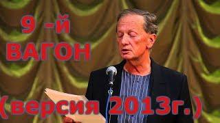 Михаил Задорнов. Девятый вагон