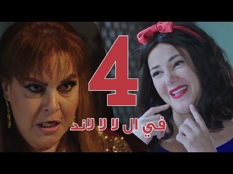 مسلسل في ال لا لا لاند - الحلقه الرابعه وضيفة الحلقه 'دلال عبد العزيز' | Fel La La Land - Episode 4