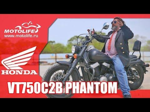 Honda VT750 Phantom
