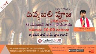 LIVE Telugu Mass | Fr. Martin CMF | Catholic HUB TV | HYD | TS | 23-11-2020