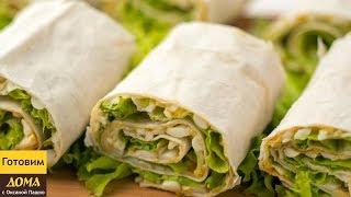 Безумно Вкусный Весенний РУЛЕТ ИЗ ЛАВАША за 5 минут! 😋👍😀 Лучшая закуска для пикника!