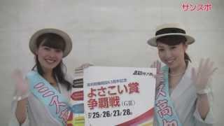 高知競輪で7月25日から開催されるG363周年記念よさこい賞争覇戦...