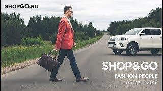SHOP&GO Fashion People Август 2018