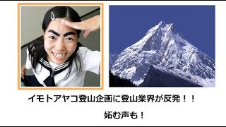 イモトアヤコ(1986年1月12日 - )は、日本のお笑い芸人である。 本名、...