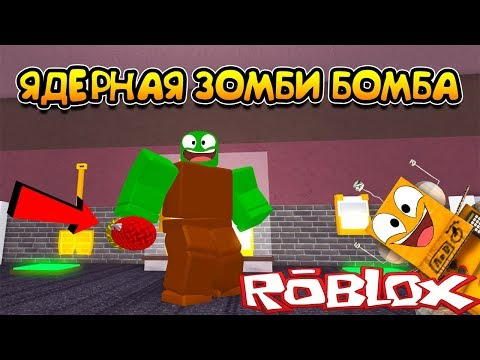 ЗОМБИ МАЙНИНГ СИМУЛЯТОР РОБЛОКС! ЯДЕРНАЯ БОМБА в Roblox Zombie Mining Simulator
