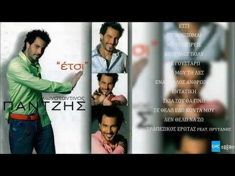 Κωνσταντίνος Παντζής - Ένας Άλλος Άνθρωπος - Audio Realese ( Album 2004 )