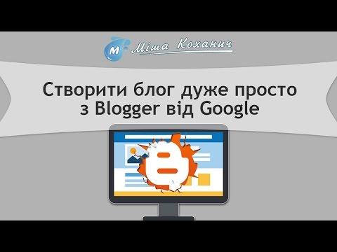Створити блог дуже просто з Blogger від Google (Блог на блогспот)