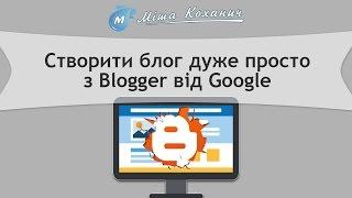 відео урок як зробити блог