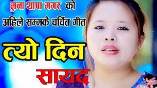मुना थापा मगर ले गाइन अहिले सम्मकै सुपर हिट गीत भिडियो हेरनुहोस Nepali Super Hit New Song 2074