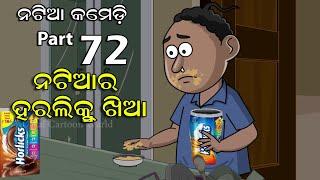 Natia Comedy Part 72 || Natia Ra Horlicks Khia || Utkal Cartoon World