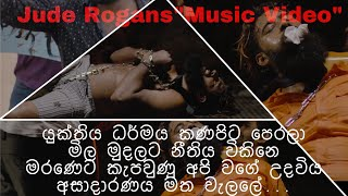 Amme Hadanu Epa (අම්මේ හඩනු එපා ) - Jude Rogans Official Music Video