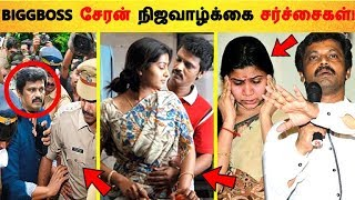 BIGGBOSS சேரன் நிஜவாழ்க்கை சர்ச்சைகள்! | Tamil Cinema News | Kollywood Latest