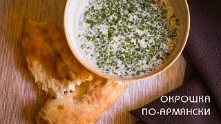 видео Армянская кухня и напитки
