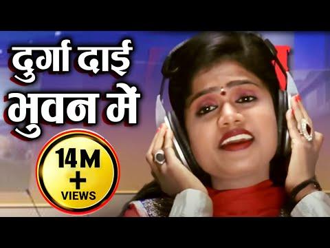 CG JAS GEET-DURGA DAI BHUWAN ME-SARLA GANDHARW-CG BHAKTI VIDEO SONG-AVM STUDIO RAIPUR