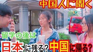 中国人、留学後は日本に残る?それとも帰国…?【街頭インタビュー】