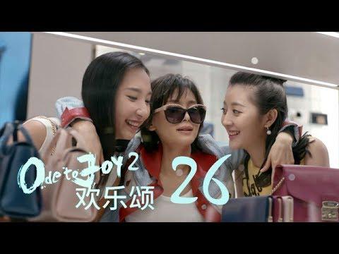 歡樂頌2 | Ode to Joy II 26【TV版】(劉濤、楊紫、蔣欣、王子文、喬欣等主演)