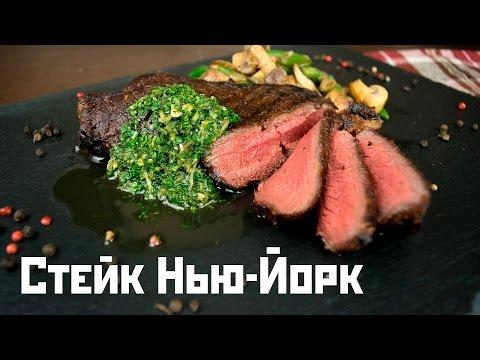 Стейк нью йорк рецепт