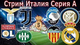 Лацио Ювентус Аталанта Интер Онлайн Италия Серия А Серия А Онлайн Прогнозы на футбол