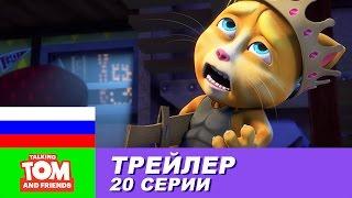 Трейлер - Говорящий Том и Друзья, 20 серия