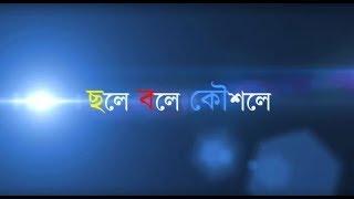 Bangla Natok Chole Bole Kousole- Episod- 3 ft Nisho | ATM |  Irfan | Sanjida | Nadia | Nabila