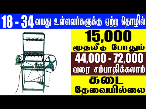 Business Ideas In Tamil: Low Investment High Profit New Home Based Small Business Ideas In Tamil