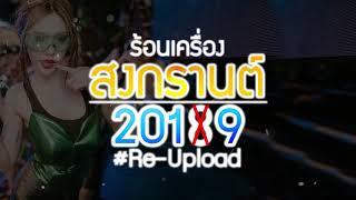 เพลงแดนซ์ต้อนรับสงกรานต์-2018-2019-dj-jr-sr-re-up-ชุดที่-4