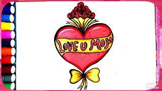 عيد الام ، رسم قلب لعيد الام بطريقة مبتكرة وسهلة ، رسم موضوع عن عيد الام للأطفال وللمبتدئين سهل جدا