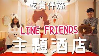 [首爾自由行] LINE FRIENDS 酒店房 Room Tour GIVEAWAY 110cm熊大公仔 吃貨伴旅