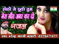 Gazal होठों से छू लो तुम मेरा गीत अमर कर दो  ।। Harendra Shastri