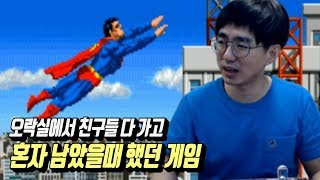 [케인] 타격감 구린 게임 슈퍼맨 181016